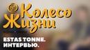 Estas Tonne. Интервью на русском для журнала Колесо Жизни.