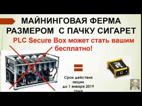 МАЙНИНГОВАЯ(МИНТИНГОВАЯ) ФЕРМА РАЗМЕРОМ С ПАЧКУ СИГАРЕТ PLC SECURE BOX