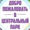 Центральный парк культуры и отдыха г. Владимира