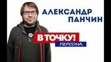 Александр Панчин о лженауке, ГМО и премии имени Гарри Гудини на ток-шоу В Точку! Персона