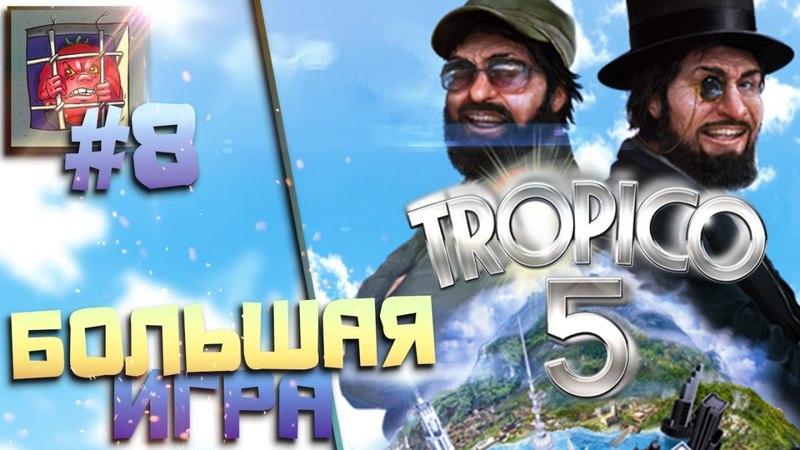 Tropico 5 — Навозная куча | 8