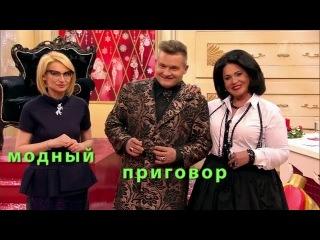 МОДНЫЙ ПРИГОВОР. Дело о том, как пустить праздник в жизнь - 16.12.2015