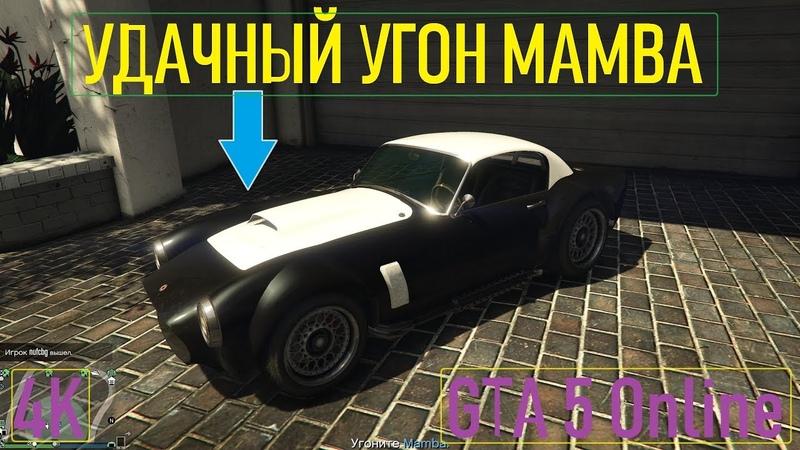 УКРАЛ ОЧЕНЬ ДОРОГОЙ MAMBA / GTA 5 Online / 4K / VideoChip