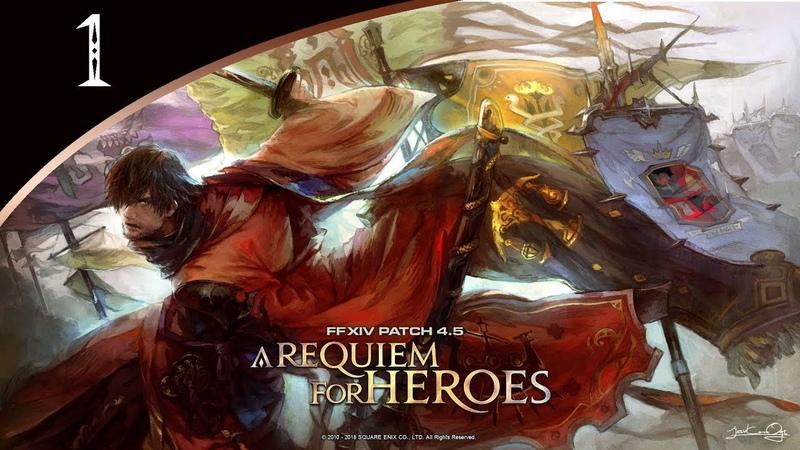 Final Fantasy XIV Stormblood Сюжет A Requiem for Heroes Часть 1 русские субтитры
