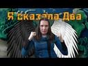 Валентина Когут Второе и последнее предупреждение всем власть имущим от Древнейших Богов
