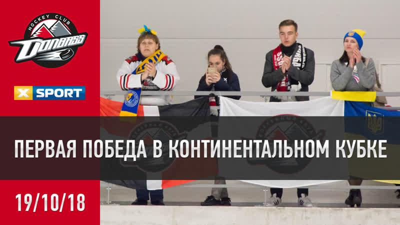Первая победа Донбасса в Континентальном кубке (XSPORT NEWS)