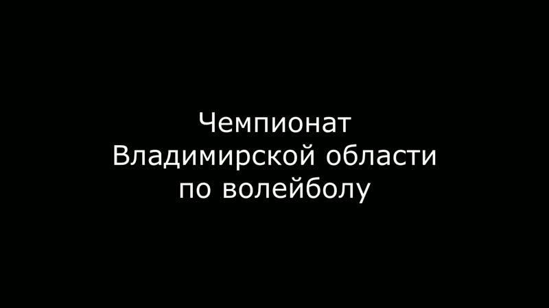 ВК Темп 3 - 1 ВК Гусевские Мангусты