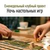 """Ночь настольных игр в ГО-центре """"Звезда"""""""