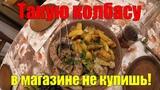 Домашняя колбаса НАСТОЯЩАЯ ДЕРЕВЕНСКАЯ