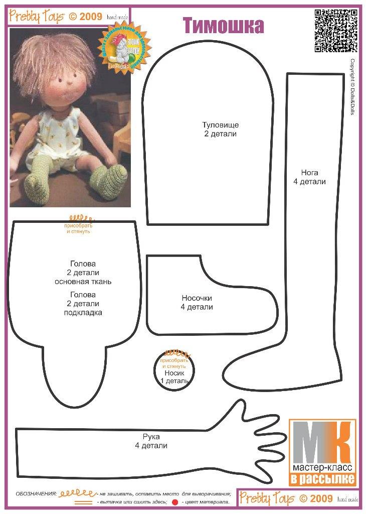 Шьем кукол своими руками мк