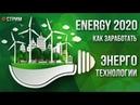 🔴 Energy 2020 Как заработать деньги в интернете, вкладывая в эко технологии и энергетику l Стрим