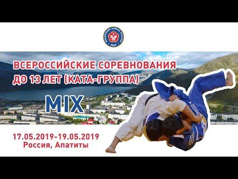 18.05.2019 MIX Всероссийские соревнования по дзюдо до 13 лет (КАТА-группа). Предварительная часть.