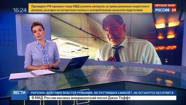 Новости на Россия 24 • Румыны не пропустили самолет с Рогозиным к Додону в Кишинев