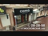 Добро пожаловать в COMB