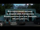 Воскресный вечер в Комсомольском-на-Амуре парке им. Гагарина.