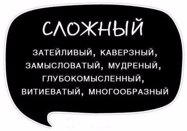 Используйте синонимы для повышения выразительности речи, избегайте её