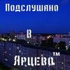 Подслушано в Yartsevo