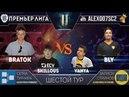 Премьер-Лига, Тур 6: BratOK - Bly, SKillous - Vanya | Лучшие игроки в StarCraft II