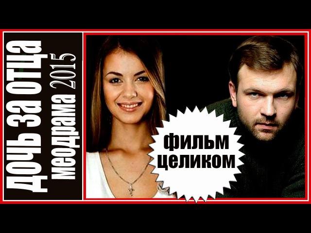 Дочь за отца 1-2-3-4 серия 2015. Мелодрама драма криминал.