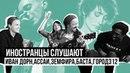 Иностранцы Слушают Русскую Музыку: ЗЕМФИРА, БАСТА, ИВАН ДОРН, КАСТА, АССАИ, ГОРОД 312