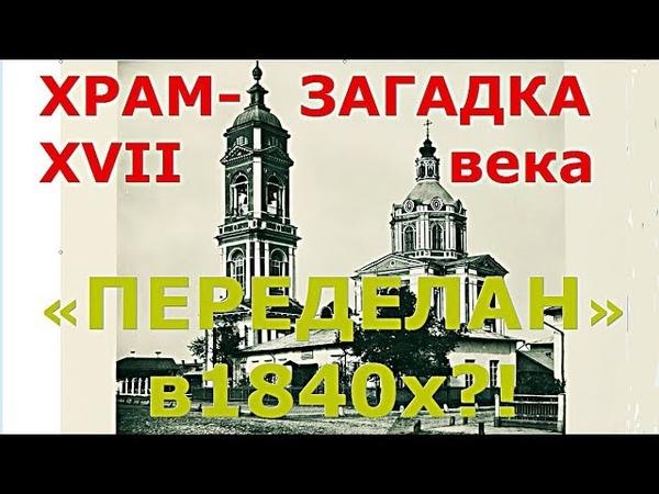 ХРАМ-ЗАГАДКА XVII века на ДОБРЫНКЕ Переделан в 1840 х! СВИДЕТЕЛЬ ПОТОПА