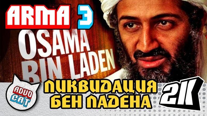 Ликвидация Бен Ладена- ArmA3 (Серьезные игры на Тушино)