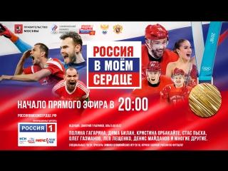 Праздничный концерт Россия в моём сердце!