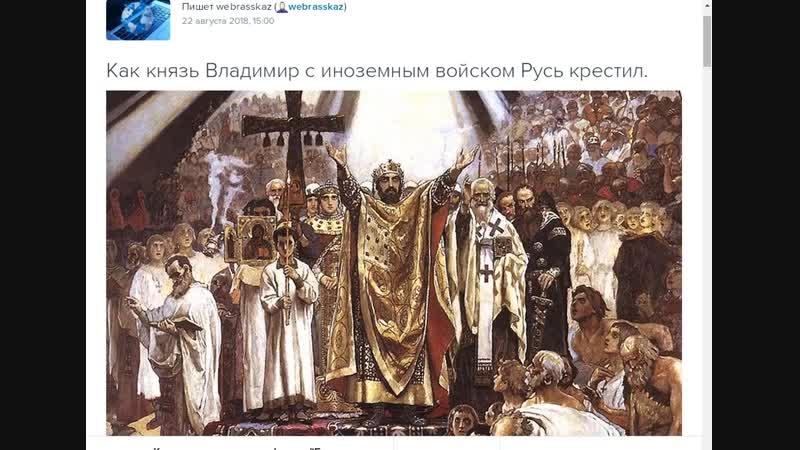 Как князь Владимир с иноземным войском Русь крестил