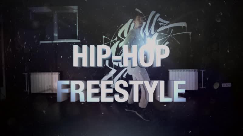 HIP-HOP FREESTYLE / SKILLZ SCHOOL » Freewka.com - Смотреть онлайн в хорощем качестве