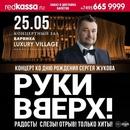 Сергей Жуков фото #30