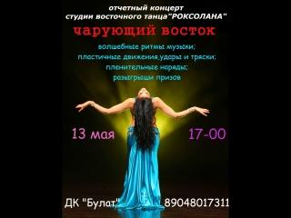Отчетный концерт СВТ