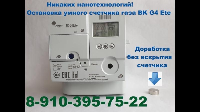 Умный счетчик газа ВК G4 Ete с остановкой учета