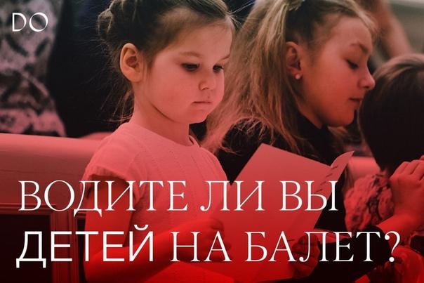 Расскажите, водите ли вы детей на балет