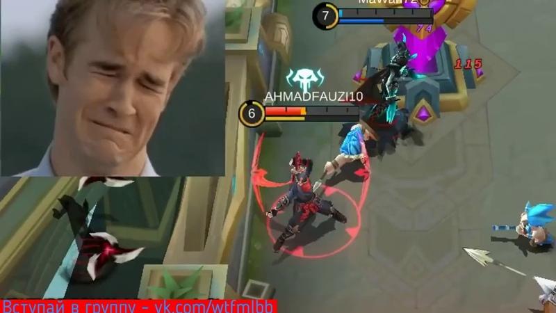 WTF Moments Mobile Legends 1 Мобайл Легенд