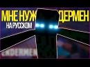 МНЕ НУЖЕН ЭНДЕРМЕН - Майнкрафт Клип На Русском / ENDERMAN Minecraft Parody SONG in Russian
