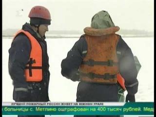 Ледяной плен  Южноуральские спасатели предупреждают, что водоемы в регионе опасны для рыбаков