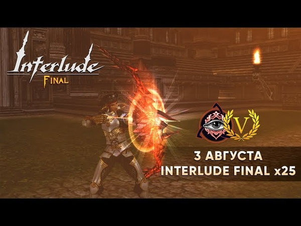 E-Global Valhalla-Age Interlude FINAL x25 - August 3, 2018!