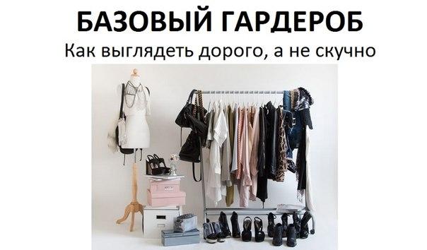 Базовый гардероб. Как выглядеть дорого, а не скучно