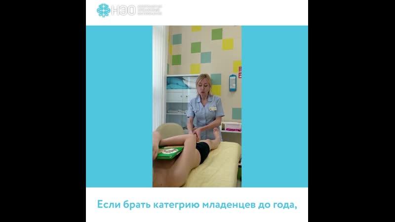 Общий массаж для детей в центре «НЭО»
