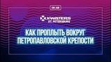 X-Waters Saint Petersburg 2019 - как проплыть вокруг Петропавловской крепости