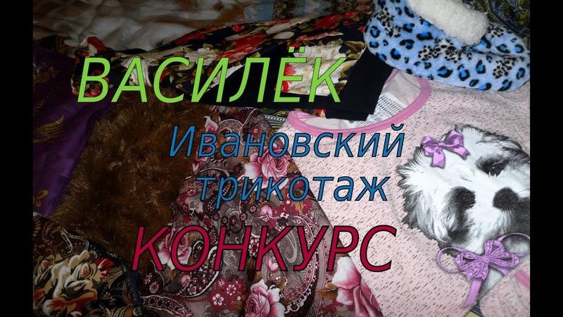 КЛАССНЫЙ ЗАКАЗ В ВАСИЛЬКЕ, БОЛЬШИЕ РАЗМЕРЫ, УРА КОНКУРС (Ивановский текстиль)!!