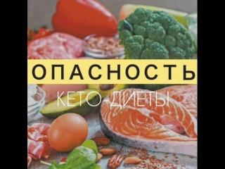 Опасность кето-диеты!