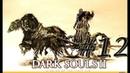 DARK SOULS II часть 12 колесница