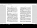 Дмитрий Кивганов FineReader Урок 4 Распознавание фотографий и электронных книг