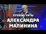 Лучшие хиты Александра Малинина