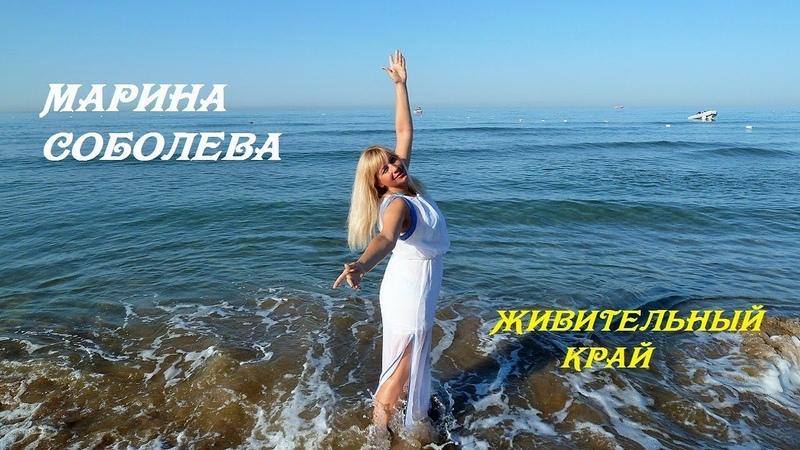 Живительный край~ Марина Соболева