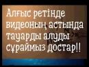 Караоке Күміс құмған ай