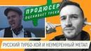 ПРОДЮСЕР ОЦЕНИВАЕТ ТРЕКИ - Выпуск 5 (Sk1nnydave)