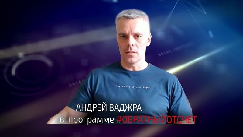 Цирк не прекращается Власть в Киеве проявляет абсолютную недееспособность Андрей Ваджра