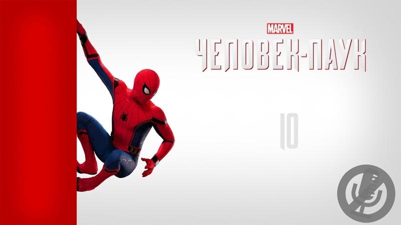 Spider Man Прохождение На PS4 Без Комментариев На 100% Часть 10 Маска Гарлем